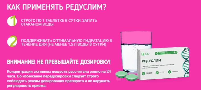 редуслим таблетки для похудения купить ульяновск